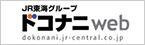 JR東海グループ ドコナニWeb
