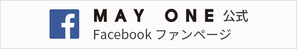 MAY ONE公式Facebookファンページ