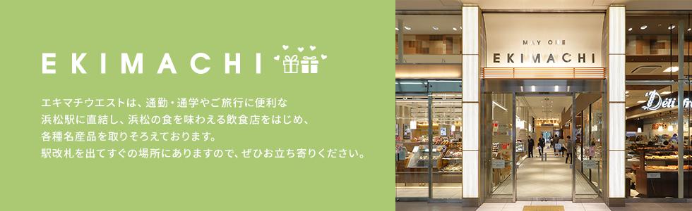 浜松駅ビル メイワン