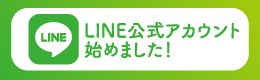 LINE公式アカウントお友達募集中!